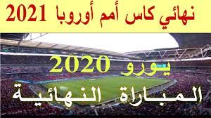 يورو 2021 | نهائي يورو 2020 - نهائي يورو 2021 | نهائي كاس أمم أوروبا 2021 -  YouTube