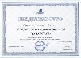 Дипломы и награды Свидетельство Национального союза страховщиков ответственности
