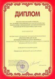 Диплом конкурса на озеленение и благоустройство БУ  Щелкните здесь чтобы посмотреть в полном размере