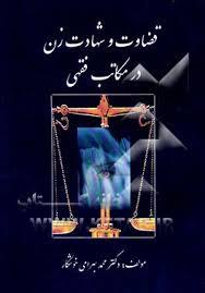 Image result for شهادت زن