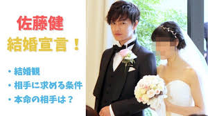 佐藤健 結婚 宣言