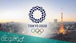 ما هي الدول العربية المشاركة في اولمبياد طوكيو 2021 - موسوعة نت