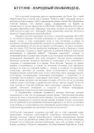 Война и мир реферат по русской литературе скачать бесплатно  Скачать документ