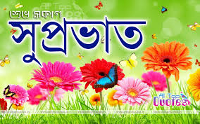 Pin By Urmi Karmakar On Dost Bangla Quotes Good Morning Quotes