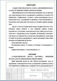 Аннотация к дипломной Аннотация к дипломной работе