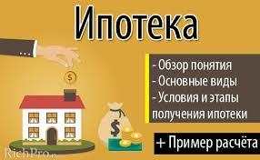 Что такое ипотека и каковы условия получения ипотечного кредита  Ипотека и ипотечный кредит что это такое каковы условия получения и как рассчитать