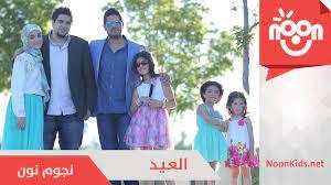 كلمات اغنية اهلا بالعيد من قناة نون - اجمل بنات