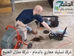 شركة منازل الخليج | للخدمات المنزلية المتكاملة