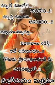 Pin By Gopalakrishna On Gopi Morning Quotes Love Quotes In Telugu