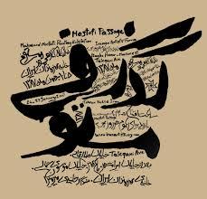 Iranian Graphic Designer Leila Miri Khatt Foundation