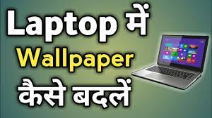 How To Change Laptop Wallpaper