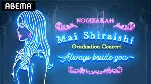 まい やん 卒業 コンサート