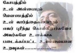 Beautiful Tamil Quotes Best Of Most Beautiful Images With Quotes On Love In Tamil Ordinary Quotes