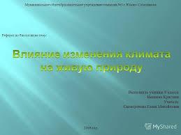 Презентация на тему Реферат по биологии на тему Муниципальное  1 Реферат по биологии на тему