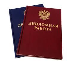 Переплет дипломных работ Срочный твердый переплет дипломов в Москве   Переплет Переплет дипломных работ · Переплёт дипломов