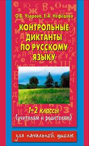 Скачать книгу Контрольные диктанты по русскому языку классы  бесплатно читать книгу Контрольные диктанты по русскому языку 1 2 классы учителям и