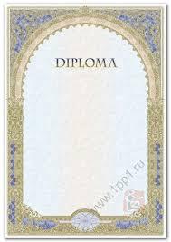 Купить Чистый бланк диплома на английском языке Профф Принт Чистый бланк диплома на английском языке