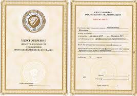Лицензии и дипломы диплом дополнительное образование формы обучения дистанционное обучение