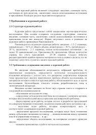 доходы бюджетной системы  7 План курсовой работы включает следующее введение