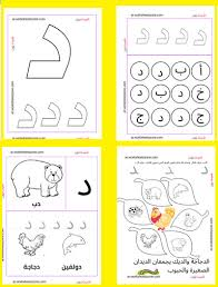 handwriting practice arabic calligraphy