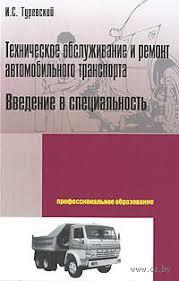 Дипломная Работа По Ремонту Автомобилей