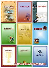 Фоновые шаблоны Спортивные дипломы Бланки дипломов Спортивные  Фоновые шаблоны Спортивные дипломы