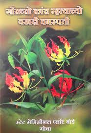 forest department some important medicinal plants of goa english marathi konkani version posters on medicinal trees of goa posters on medicinal herbs of goa