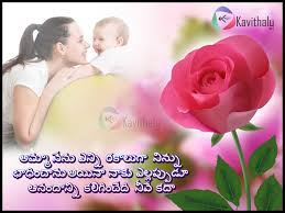 Mother Images With Quotes In Telugu Kavithalunet