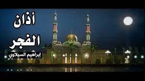 أذان الفجر - إبراهيم السيلاوي   طيور الجنة - YouTube