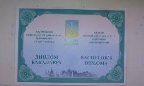 Харьковские выпускники вузов получили бумажки вместо дипломов фото  Фото из социальных сетей