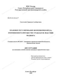 Диссертация на тему Правовое регулирование возмещения вреда  Диссертация и автореферат на тему Правовое регулирование возмещения вреда причиненного имуществу граждан вследствие поджога