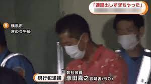 彦田 嘉 之 役員
