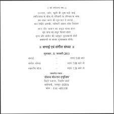wedding reception invitation wording in hindi sle wedding invitation through sms 28 images wedding ideas