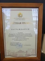 Государственное учреждение Новосибирское региональное отделение  ПОЗДРАВЛЯЕМ КОЛЛЕГ