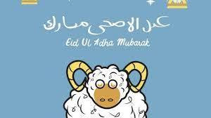 """أضحى مبارك"""" أجمل رسائل تهنئة بمناسبة عيد الأضحى 2021/1442 للمخطوبين  والمتزوجين - إقرأ نيوز"""