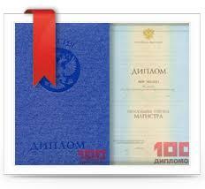 Купить диплом аттестат на официальном бланке Краснодарский край Изготовление и продажа образовательных документов в Краснодаре