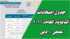 جدول الثانوية العامة 2021 - 2022 للقسم العلمي والأدبي – مصري فور نيوز