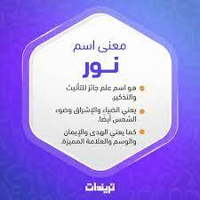 معنى اسم نور Nour في المعجم العربي وحكم تسميته في الإسلام - تريندات
