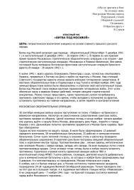 Итоги и уроки Великой Отечественной войны Вариант Разработка классного часа на тему Битва под Москвой