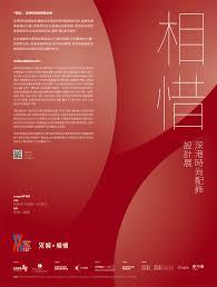 Hong Kong Graphic Design Studio Hong Kong Shenzhen Fashion Accessories Design Exhibition