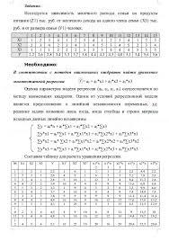 ЭММ и эконометрика Решаем задачи выполняем контрольные по   Задачи контрольные работы по эконометрике ЭММ мат методам от ДипломГарант а