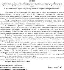 Реферат Лизинг понятие правовое регулирование международная  Реферат Лизинг понятие правовое регулирование международная унификация ru