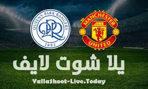مشاهدة مباراة مانشستر يونايتد وكوينز بارك رينجرز بث مباشر اليوم 24-07-2021  في مباراة ودية