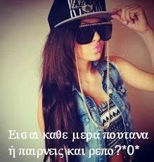Καθημερινή και αξιόπιστη ενημέρωση και τελευταίες ειδήσεις και νέα απο την κύπρο. Eisai Ka8e Mera Poytana H Pairneis Kai Repo 0 Eikona Ask Fm Eikones123