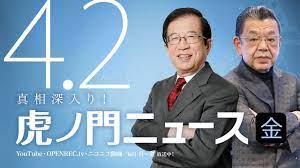 今日 の 虎ノ門 ニュース youtube