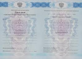 Купить диплом техникума купить диплом колледжа продажа дипломов  Дипломы россии Дипломы украины Дипломы Казахстана Дипломы Евросаюза Дипломы США Дипломы канады