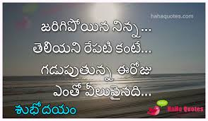 Good Morning Quotes Inspirational In Telugu Best Of Quotes About Morning Faces 24 Quotes