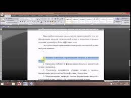 Как написать дипломную работу ВКР Ссылки