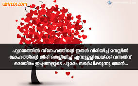 Love Message Malayalam Download