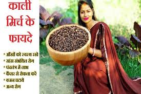 black pepper meaning in hindi easy